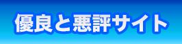 優良と悪評サイト   競艇予想サイトの優良・悪質予想サイト、オススメはどこ?~競艇検証.netで検索。