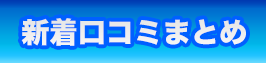 新着口コミまとめ | 競艇予想サイトの口コミ情報まとめ~競艇検証.comに投稿された口コミを検証、情報をまとめました。