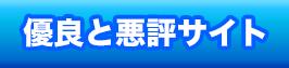 優良と悪評サイト | 競艇予想サイトの優良・悪質予想サイト、オススメはどこ?~競艇検証.netで検索。