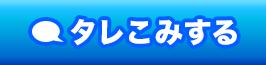 タレこみする | 競艇予想サイトの口コミ情報をタレこむ~「競艇検証.com」で情報共有して、公開裁判する!