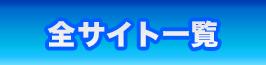 全サイト一覧 | 競艇予想サイト一覧~無料予想、有料予想問わず、優良競艇予想、悪評競艇予想、を口コミ評価で分類しました。