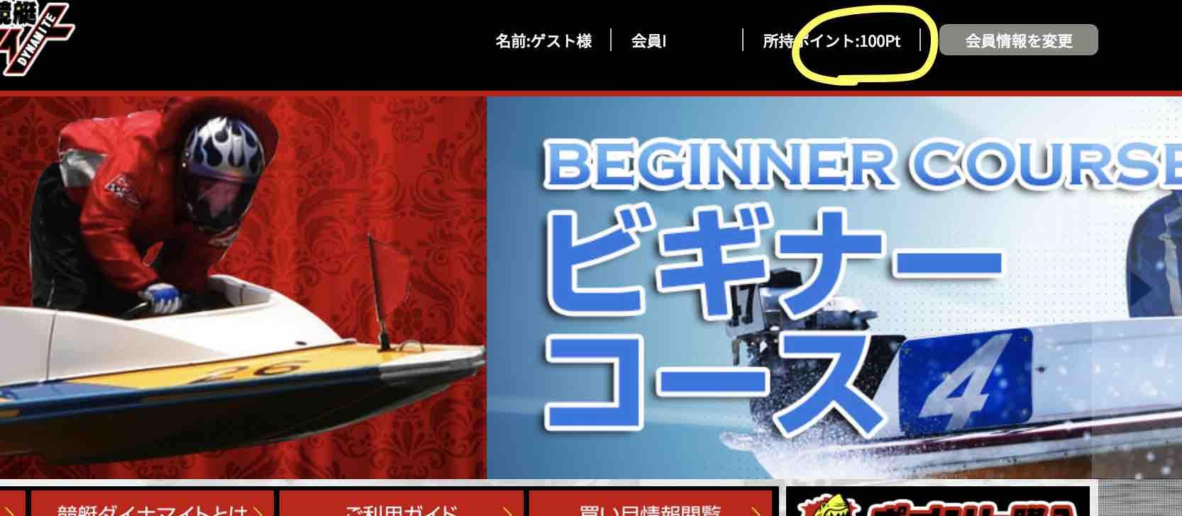 競艇ダイナマイトという競艇予想サイト(ボートレース)で100pt付与された