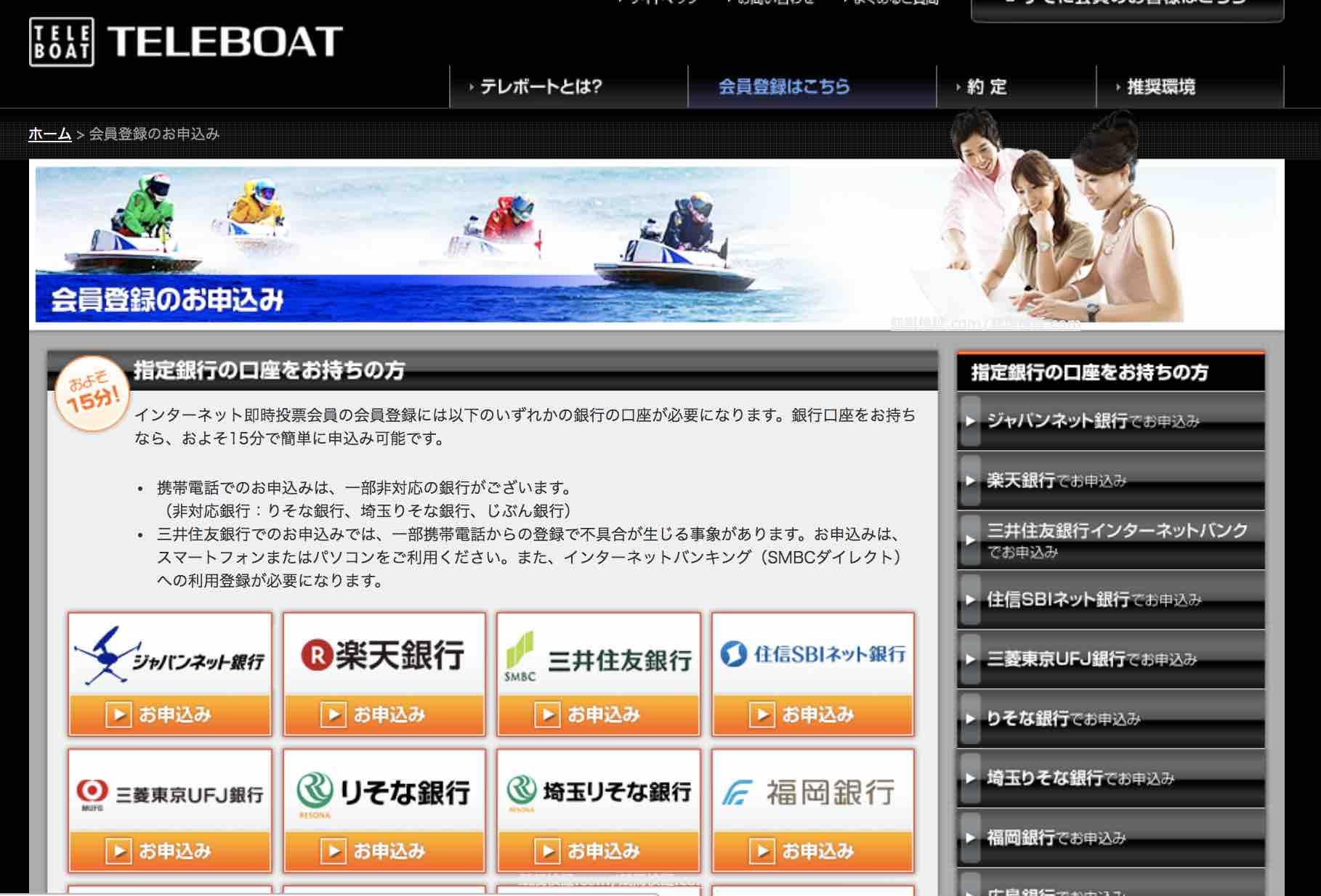 競艇予想サイトを使うならテレボートで指定銀行の口座が必要