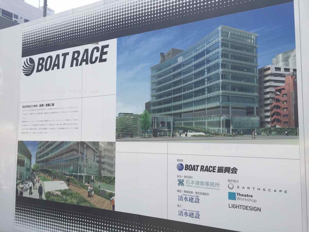 六本木のボートレース振興会のイメージがやっと見れた