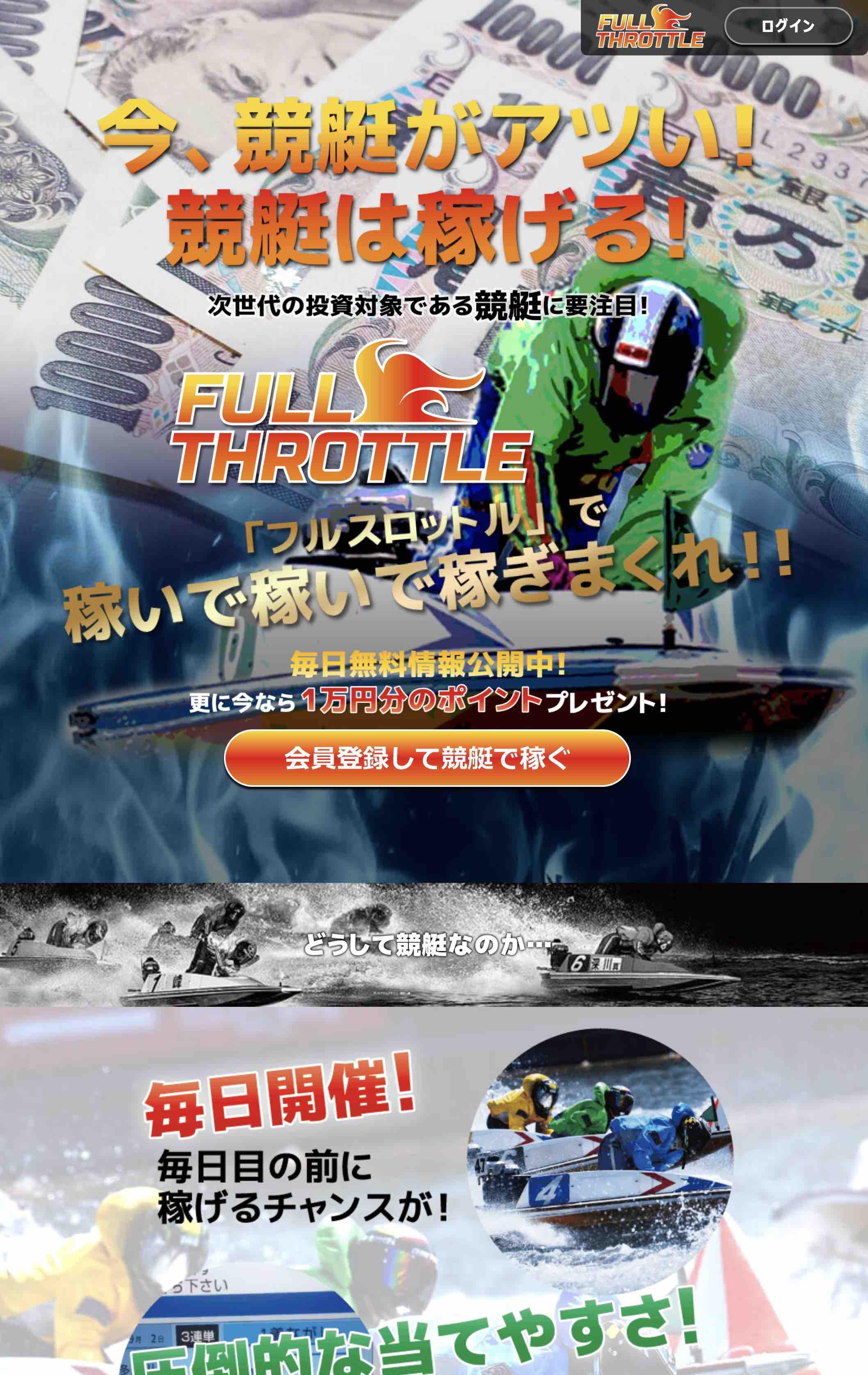 フルスロットルという競艇予想サイト(ボートレース予想)の非会員ページ
