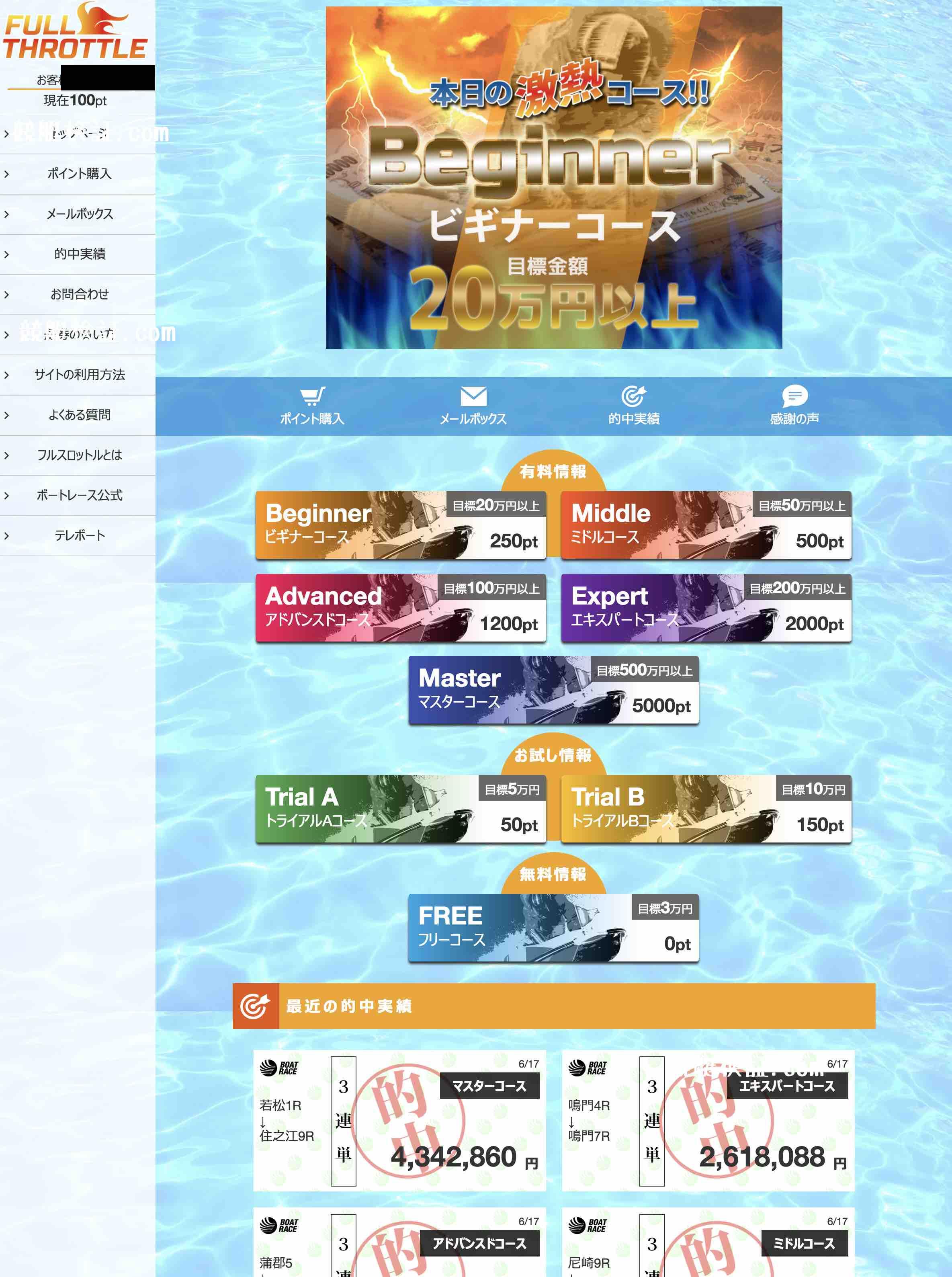 フルスロットルという競艇予想サイト(ボートレース予想)の会員ページ