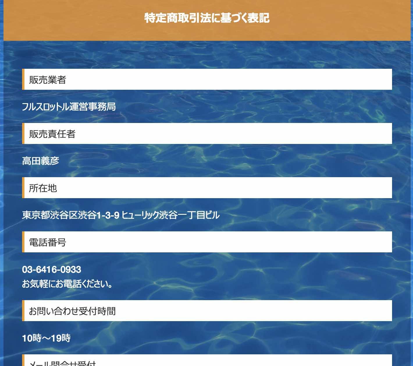 フルスロットルという競艇予想サイト(ボートレース予想)の特定商取引法に基づく表記