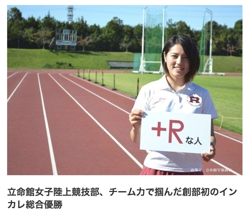 安井瑞紀選手という競艇選手(女子ボートレース)の学生時代に勝ち取った総合優勝