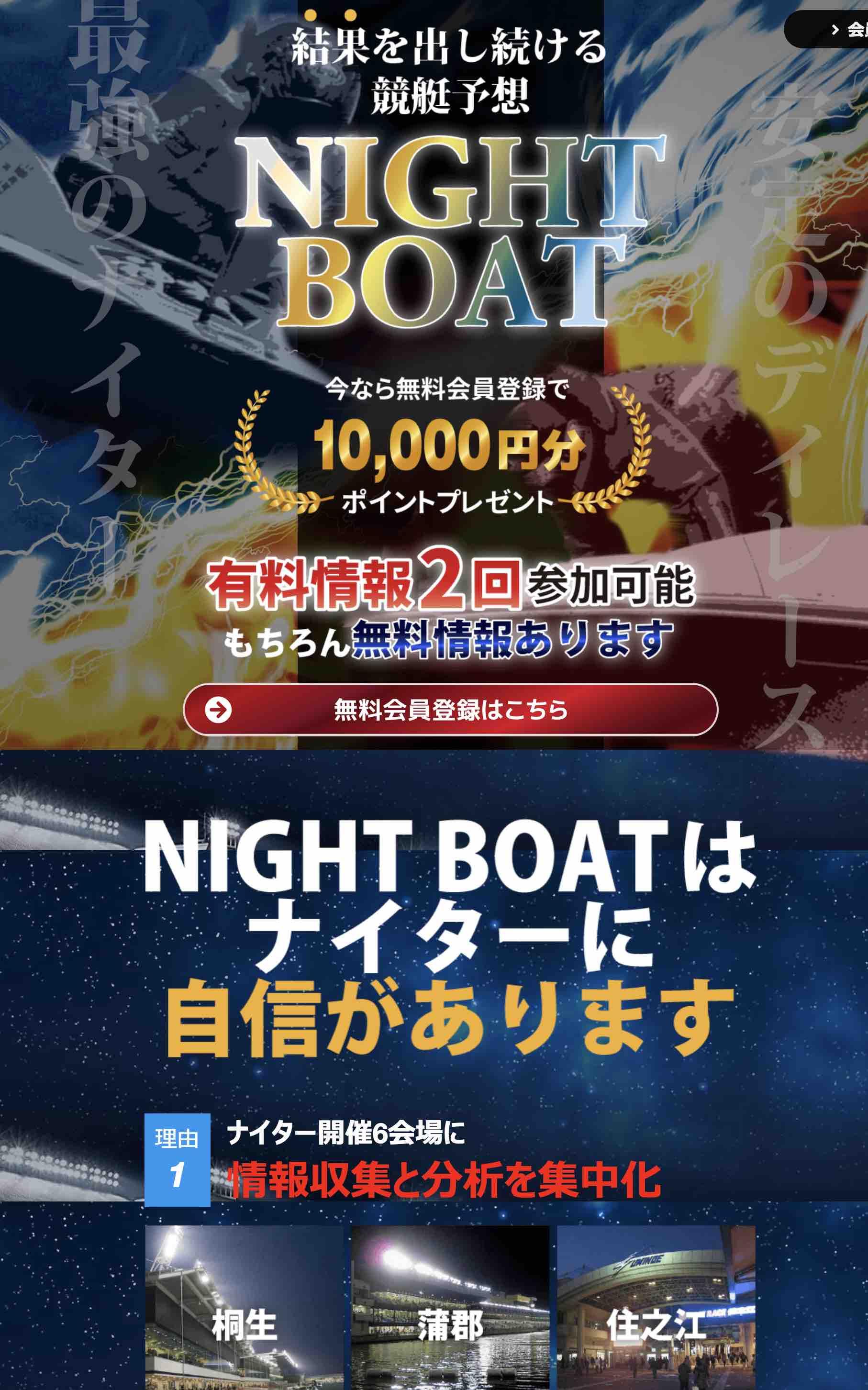 ナイトボートという競艇予想サイト(ボートレース)のリニューアルトップ