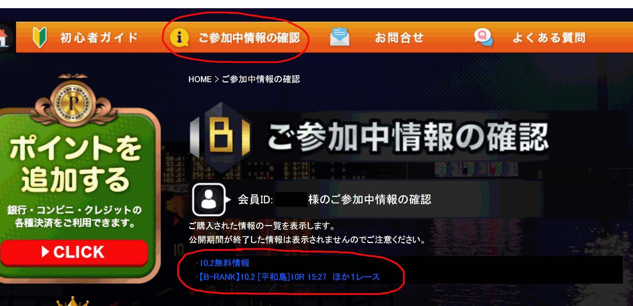 ボート365という競艇予想サイトの参加状況確認画面