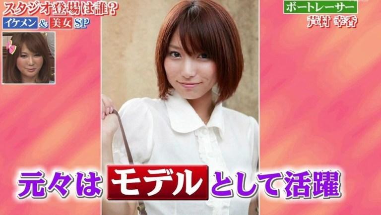 芦村幸香競艇選手という美人女子ボートレーサーのかわいい写真画像はモデル感あるね