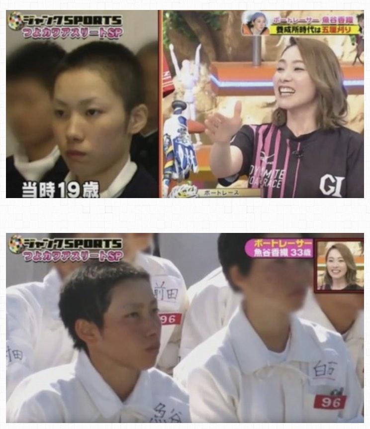 魚谷香織選手という競艇選手(女子ボートレース)の訓練校時代の写真画像や情報