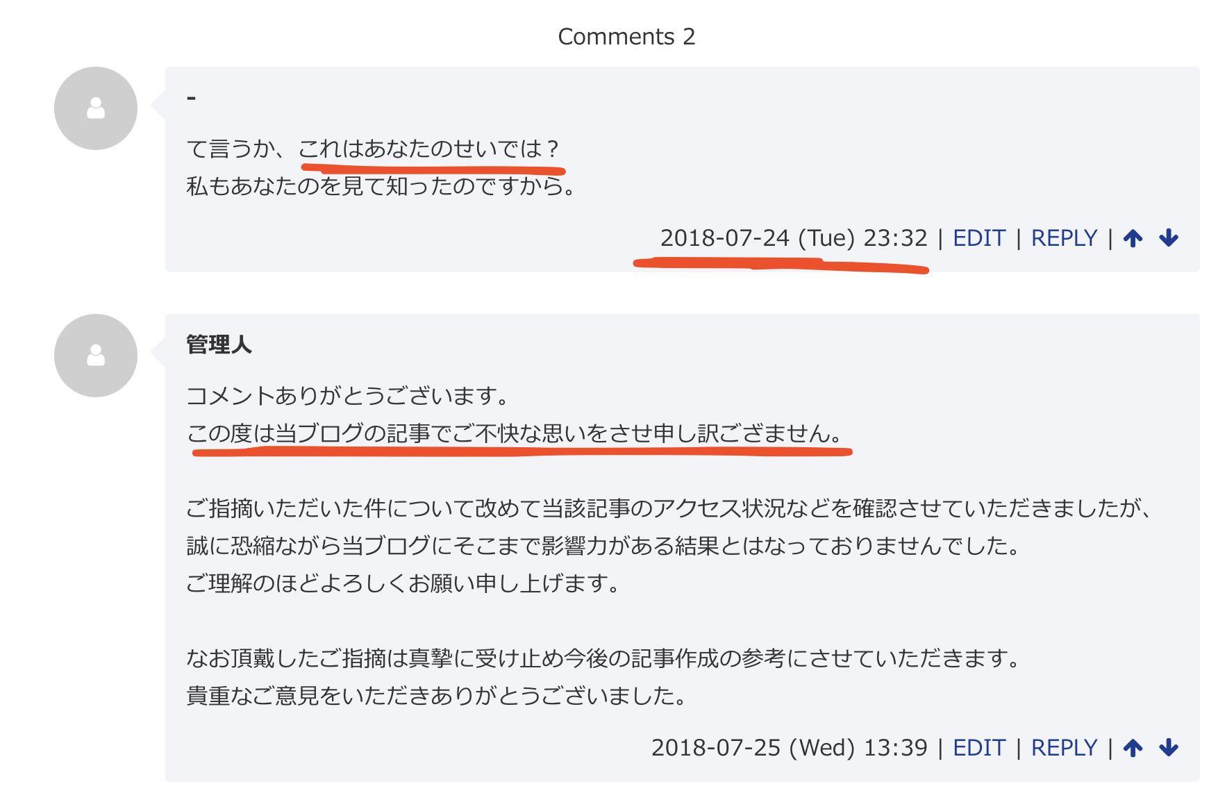 富樫麗加選手という競艇選手(女子ボートレース)がTwitterをやめた原因?情報が見つからない。