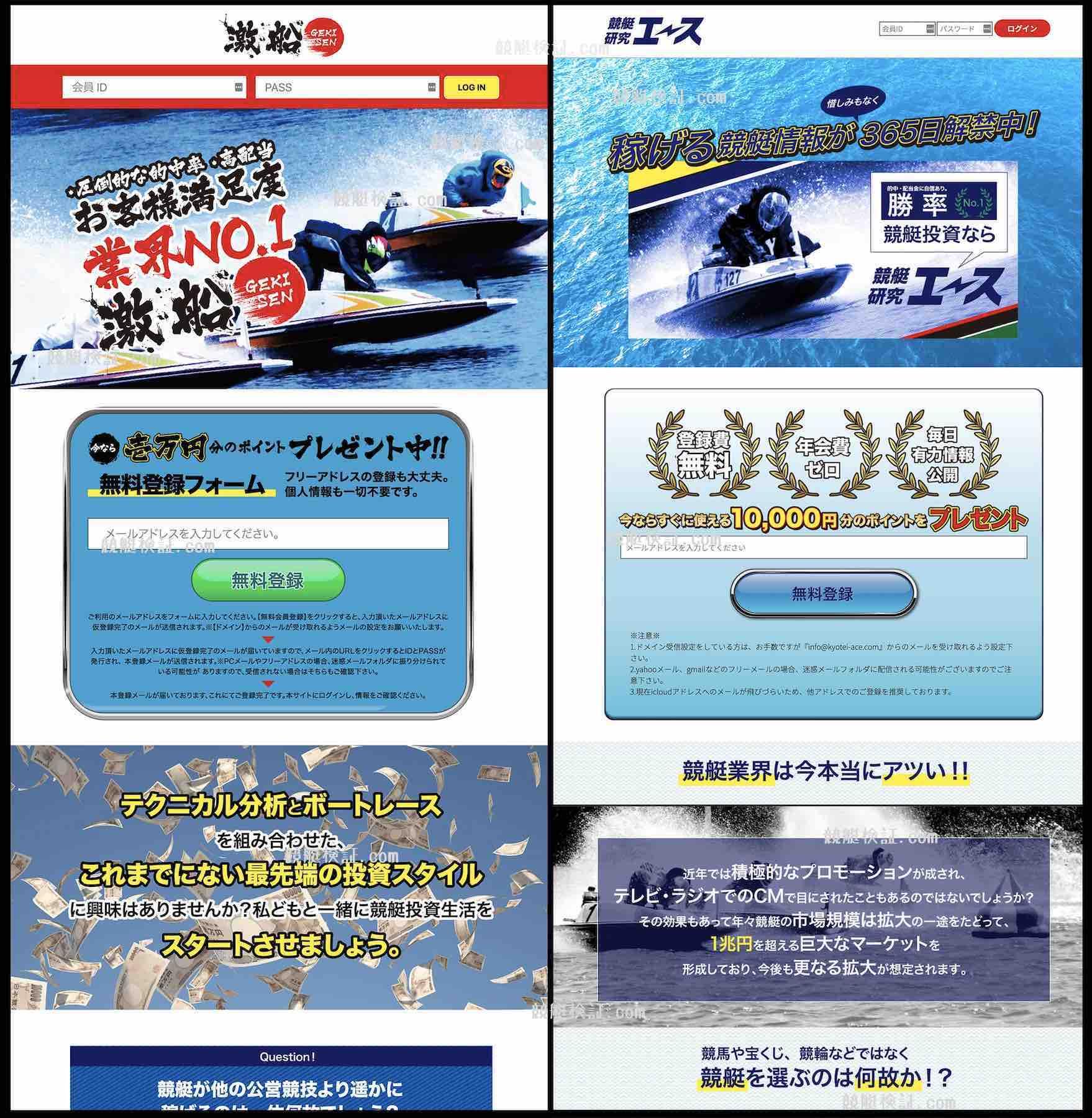 競艇予想サイト(ボートレース予想サイト)の「激船」と「競艇研究エース」は同じ運営会社か?と疑わしい画像比較