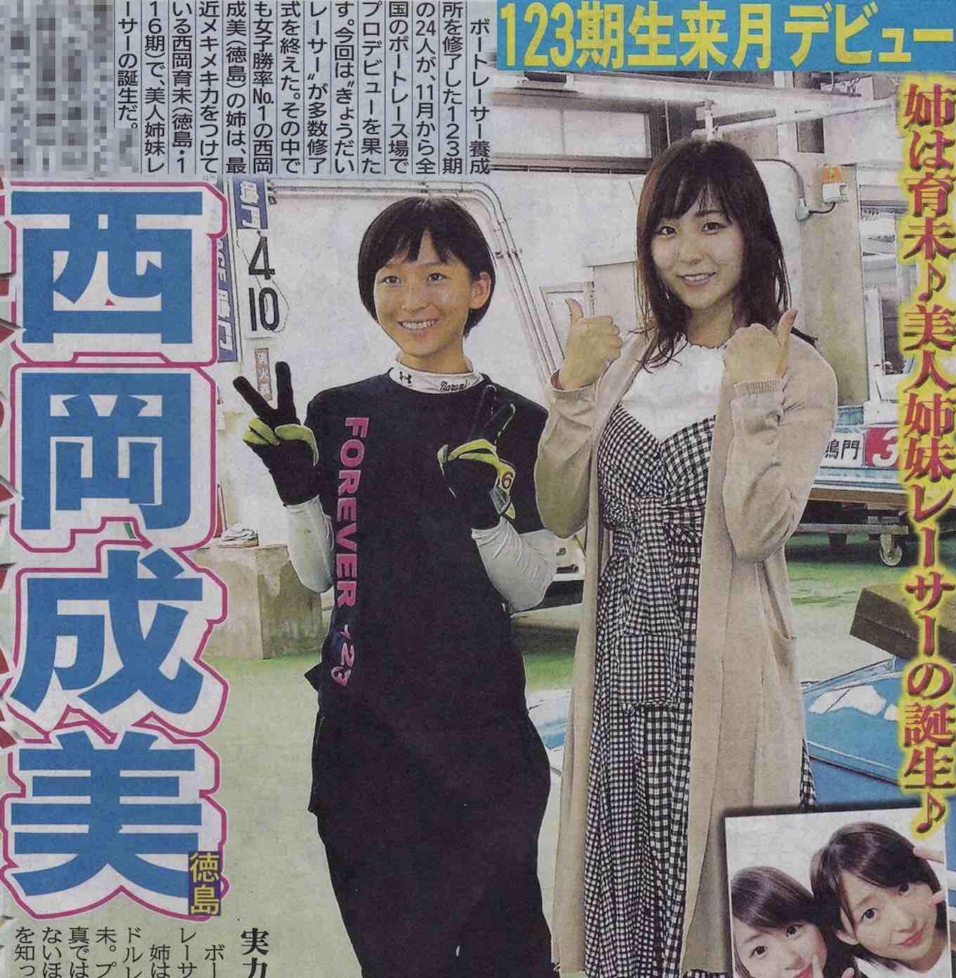 西岡成美競艇選手(女子ボートレーサー)の姉は、西岡育未選手