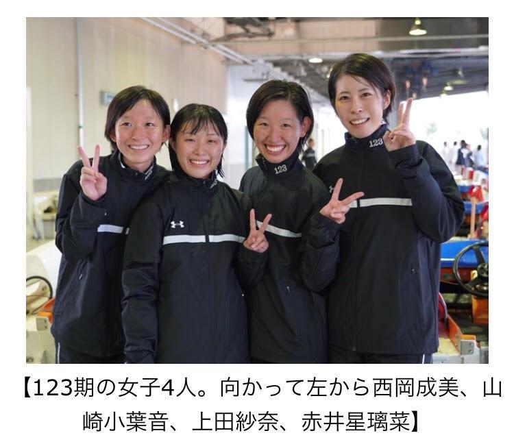 西岡成美選手のいた123期の同期女子の写真画像