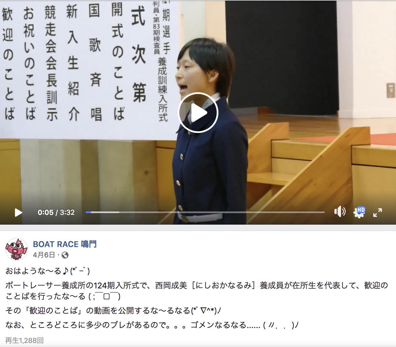 西岡成美選手が在所生代表に述べた挨拶の動画