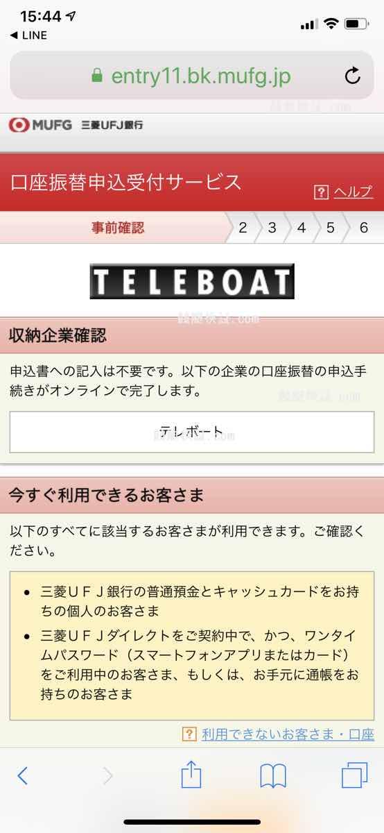ボート レース 投票 アプリ BOAT RACE投票サイト(PC版)