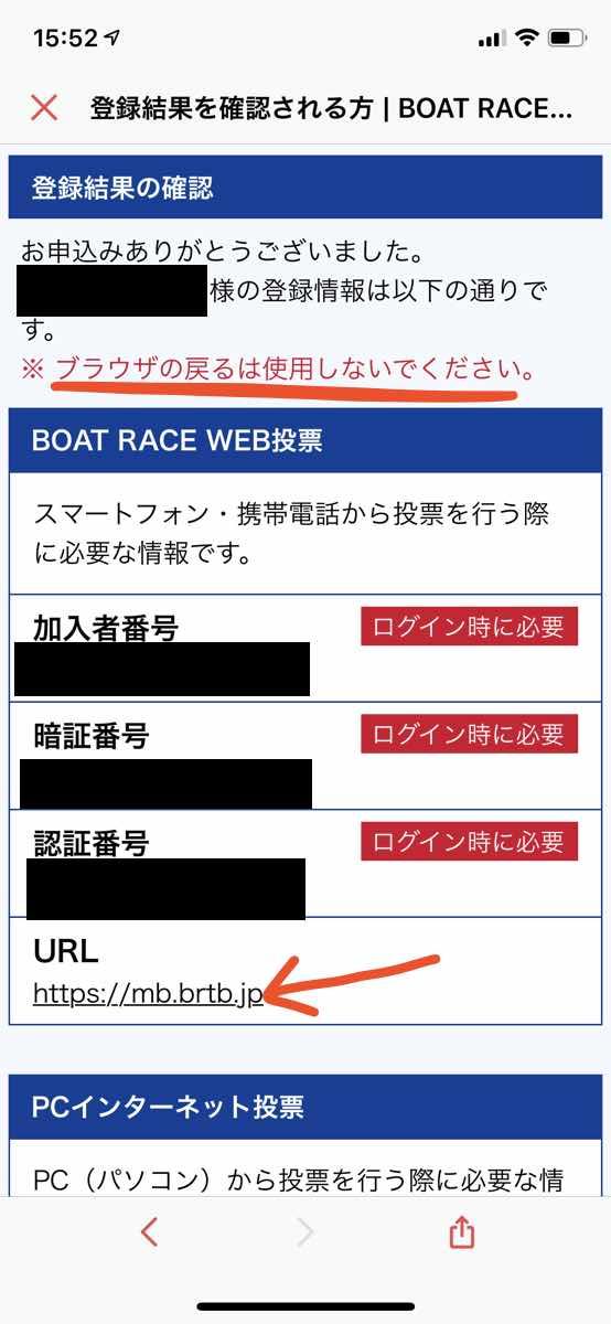 インターネット 競艇