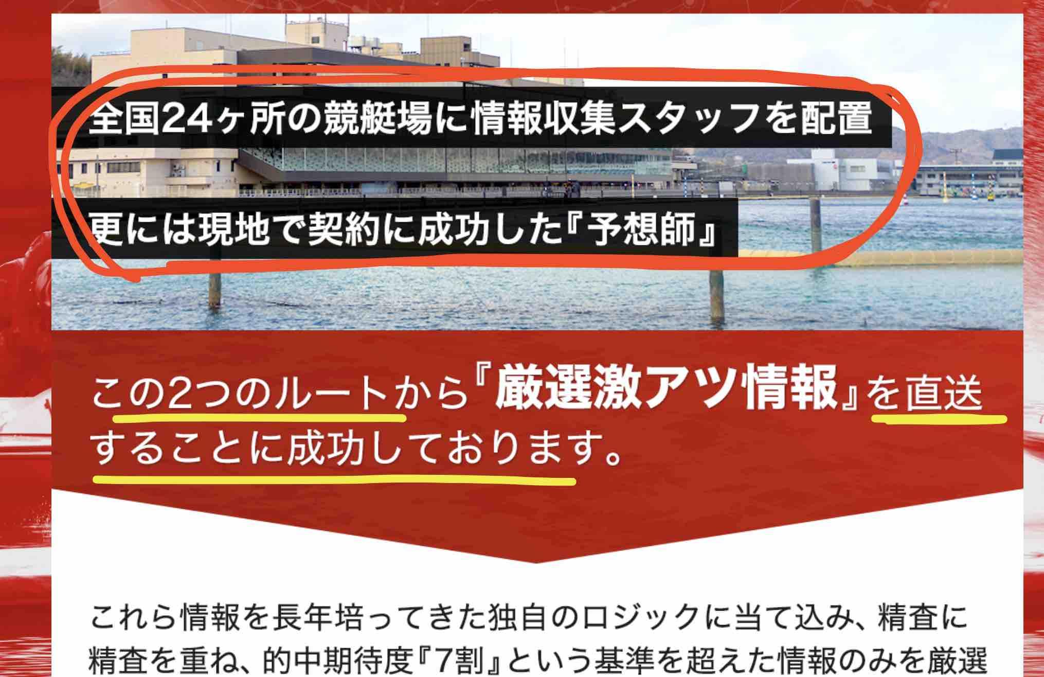 船の時代(舟の時代)でも「全国24ヶ所の現地スタッフ」と言うが嘘だと思われる