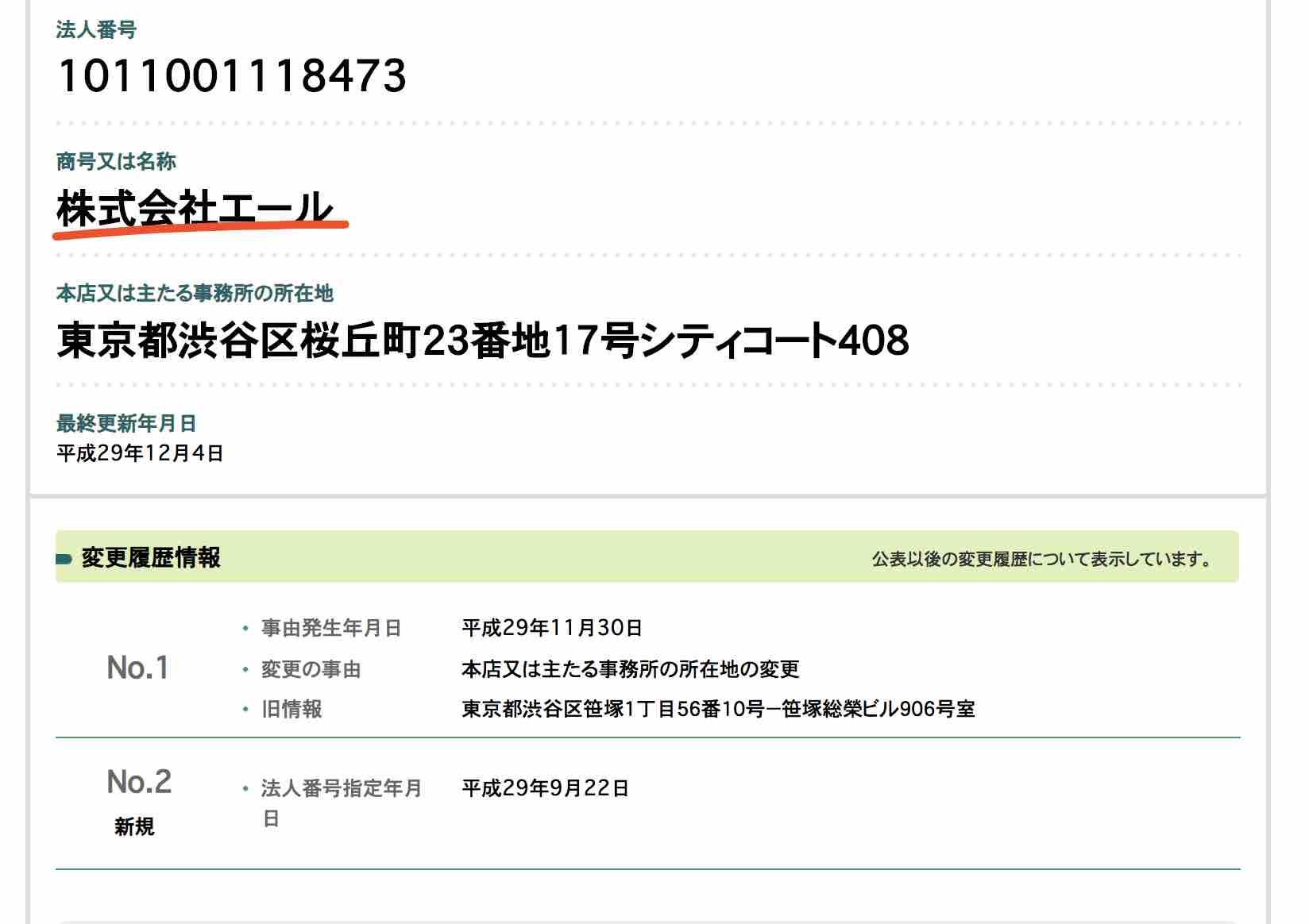 新生・馬生の「株式会社エール」を国税庁サイトから検索
