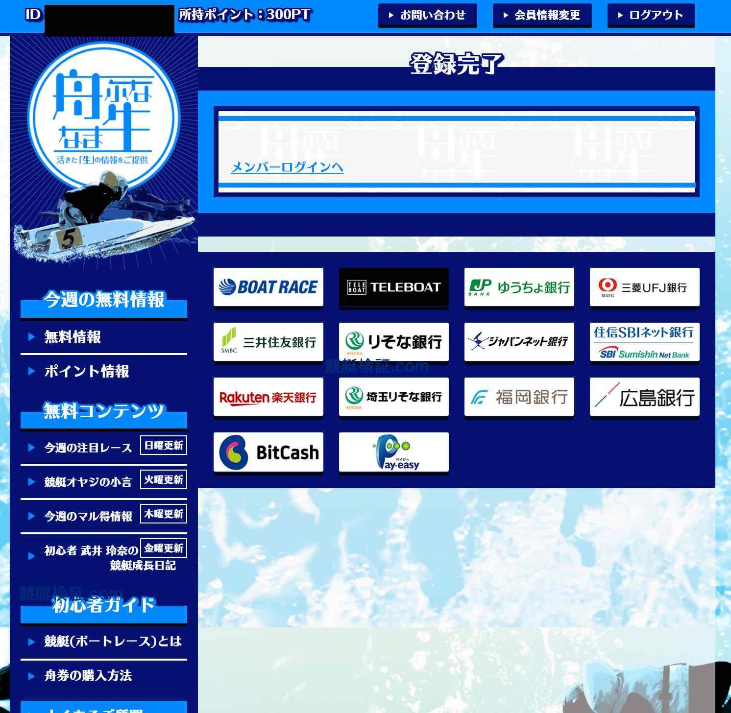舟生という競艇予想サイトの会員ページ