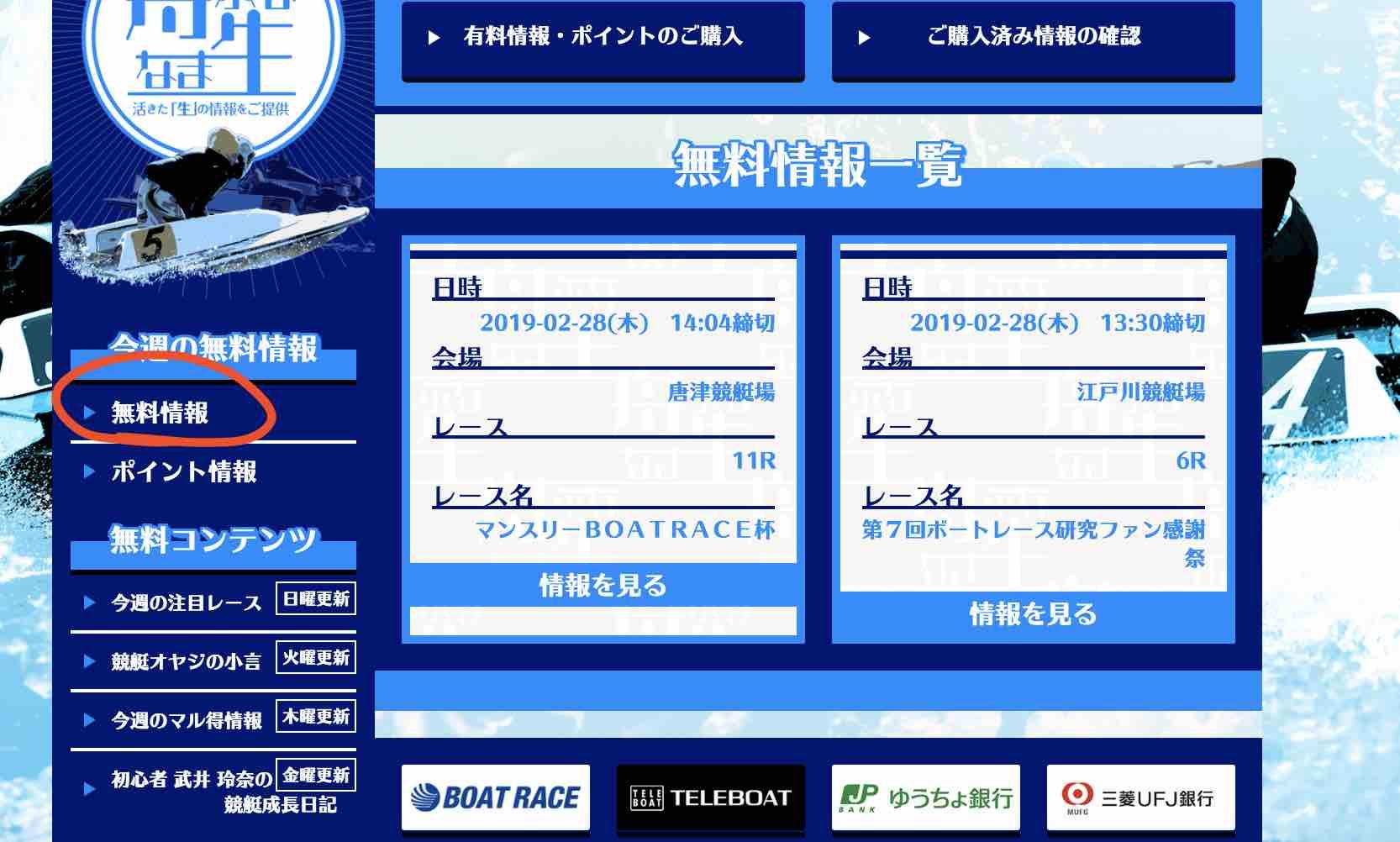 舟生という競艇予想サイト(ボートレース予想サイト)の無料予想(無料情報)を確認する