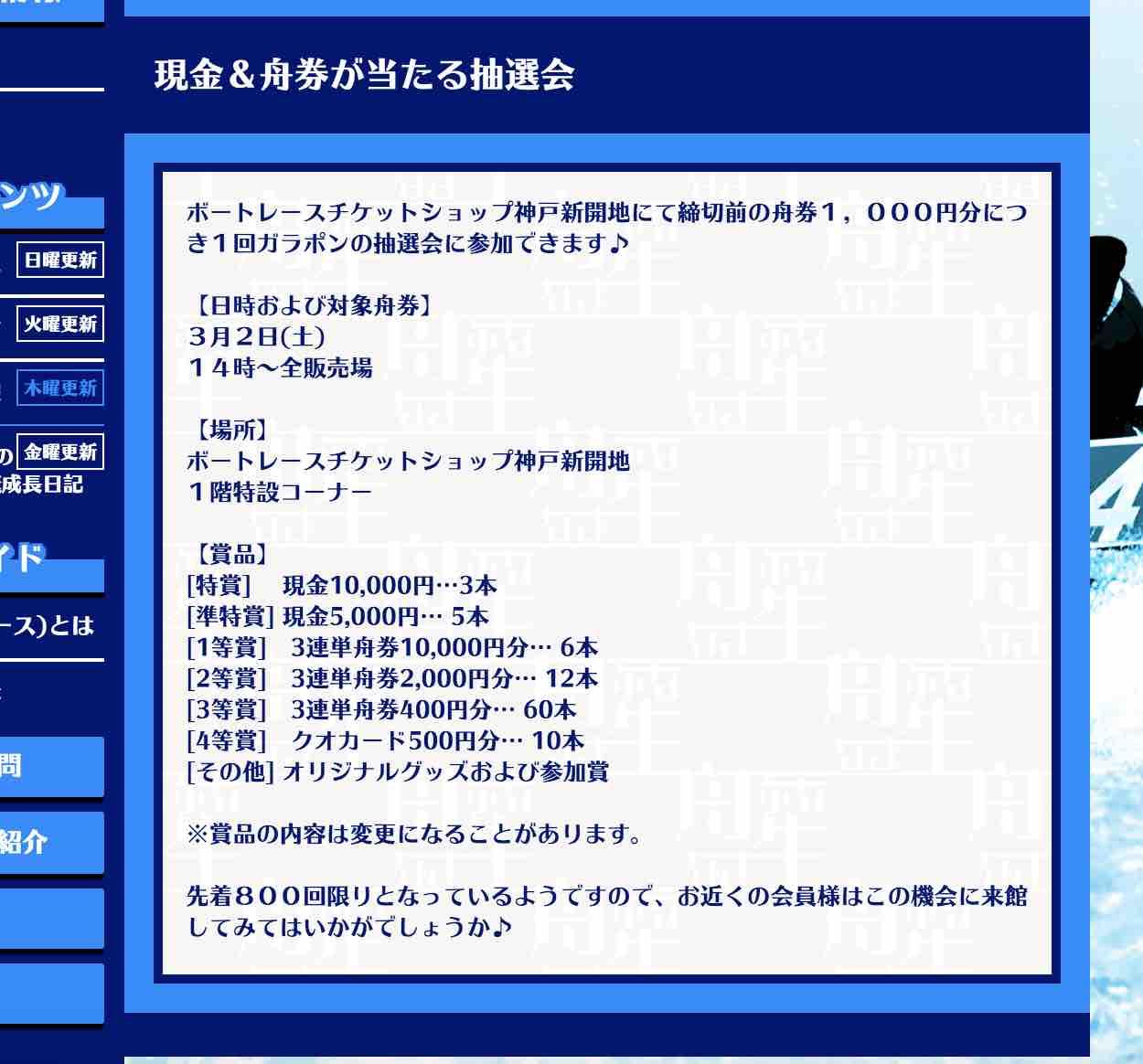 舟生という競艇予想サイト(ボートレース予想サイト)のマル得情報