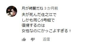 佐々木裕美選手が復帰した住之江競艇場、頑張った!!!!!