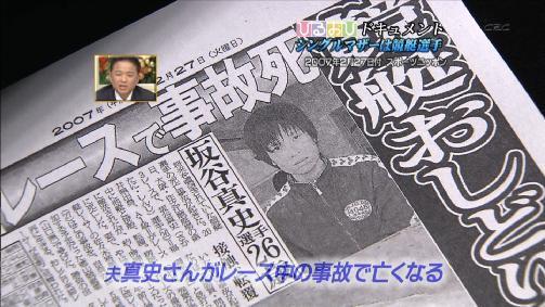 佐々木裕美競艇選手の夫・坂谷真史選手が亡くなってしまった