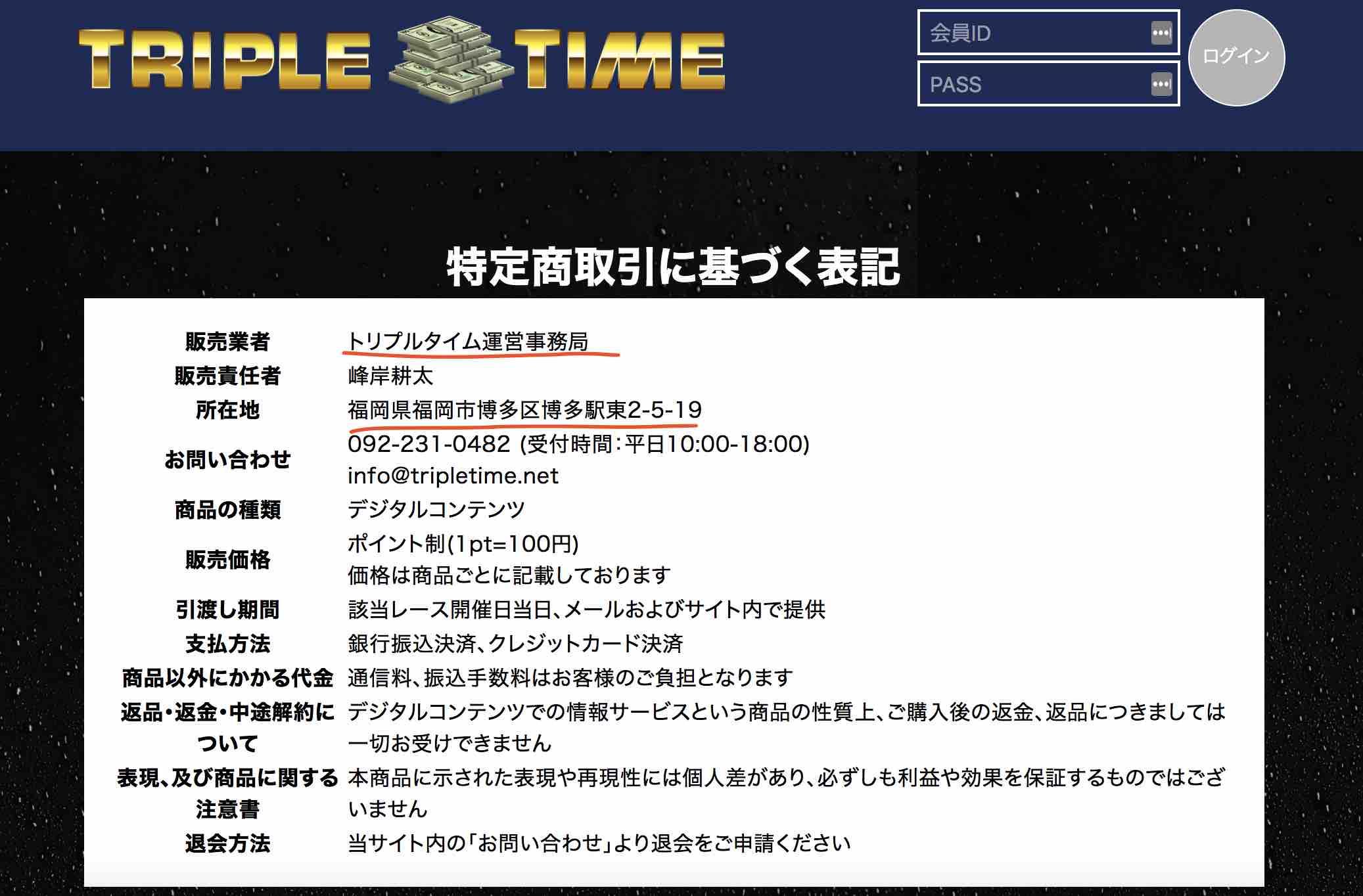 トリプルタイム(TRIPLETIME)という競艇予想サイトの運営会社情報