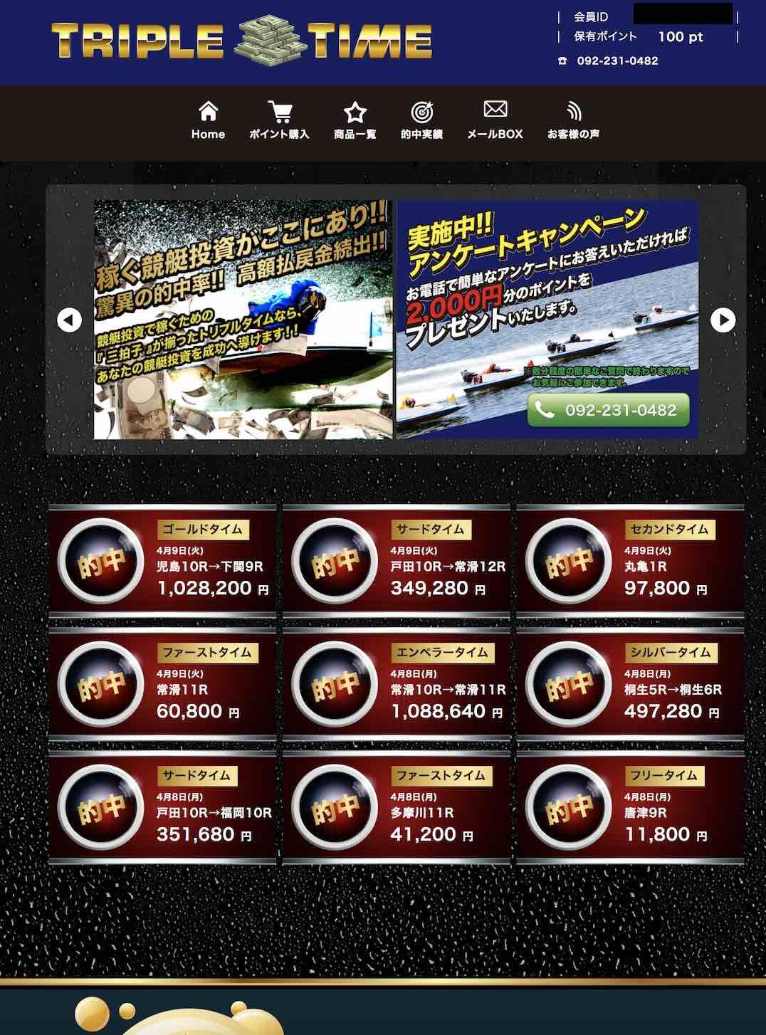 トリプルタイム(TRIPLETIME)という競艇予想サイトの会員ページ