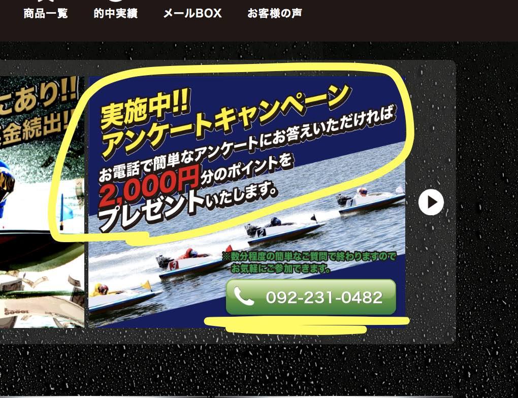 トリプルタイムという競艇予想サイトは、電話番号を欲しがる