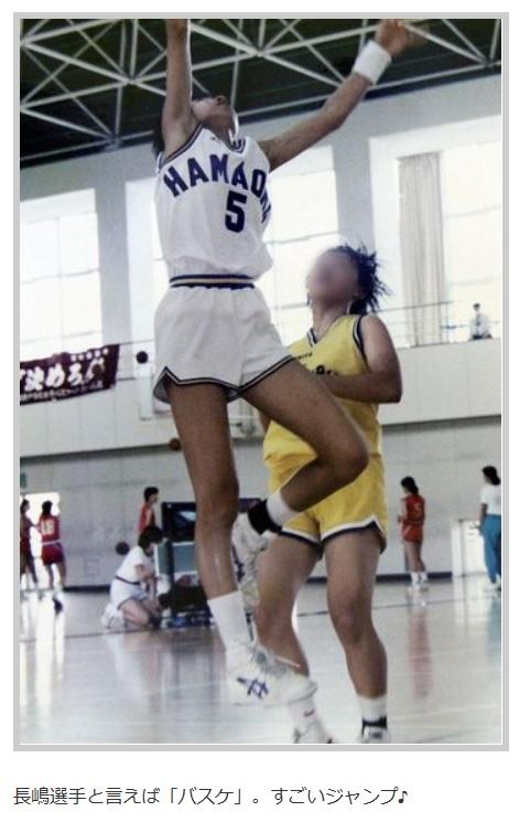 長嶋万記選手はバスケを高校時代にやってた