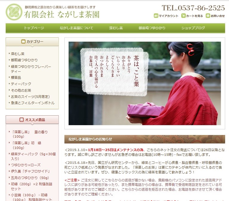 長嶋万記選手の実家の「ながしま茶園」というお茶屋さん