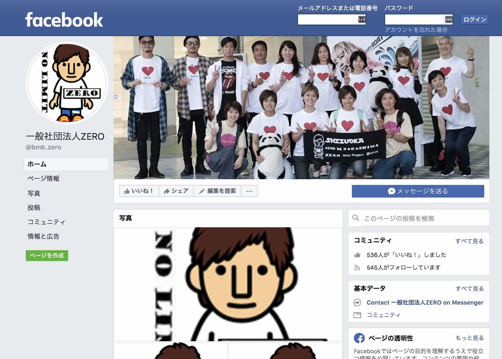 長嶋万記選手が中心となり活動する一般社団法人ZEROのフェイスブック