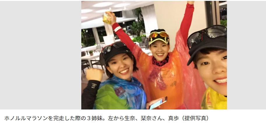 小野生奈選手の三姉妹は似過ぎだろw