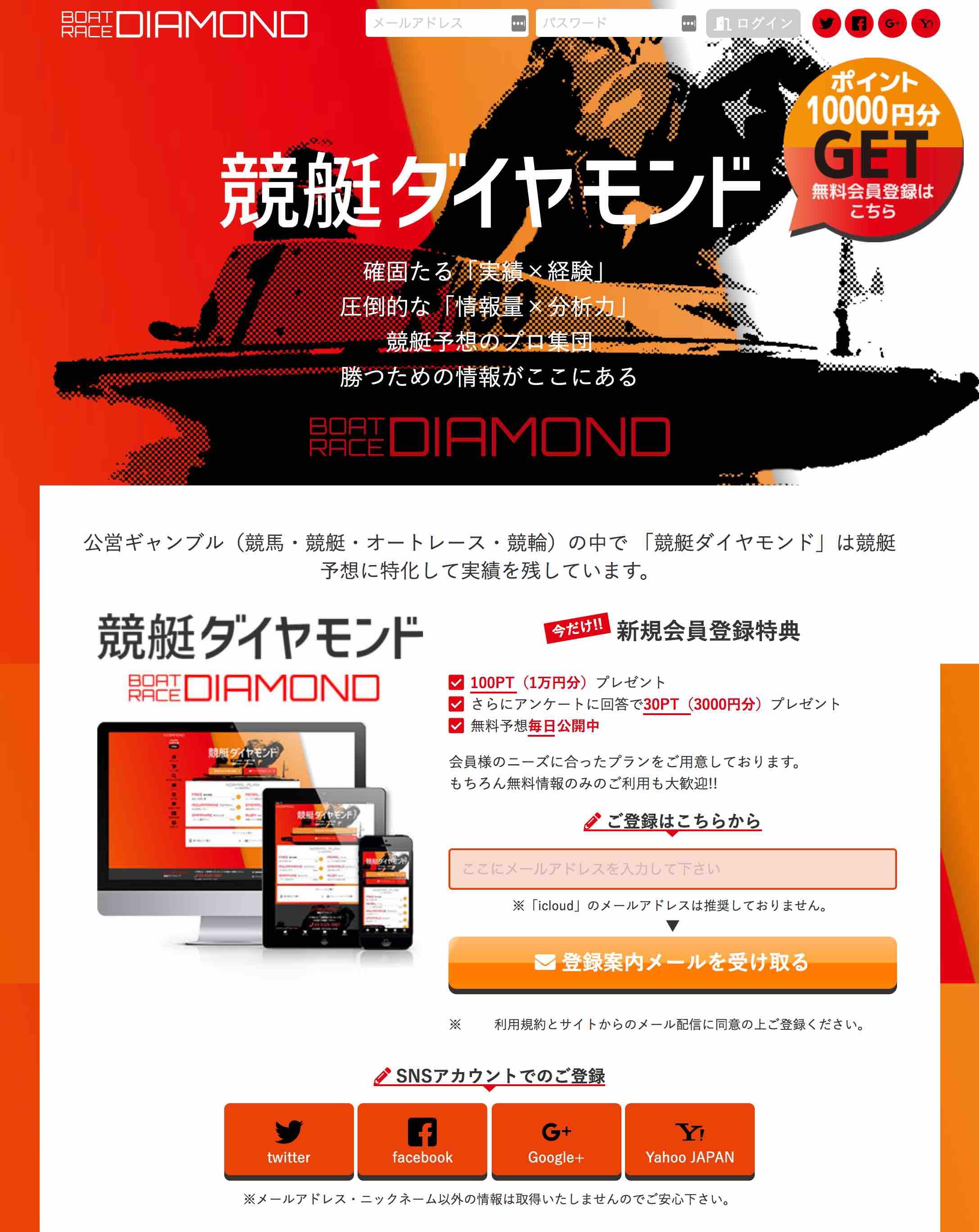 競艇ダイヤモンドという競艇予想サイトの非会員TOP