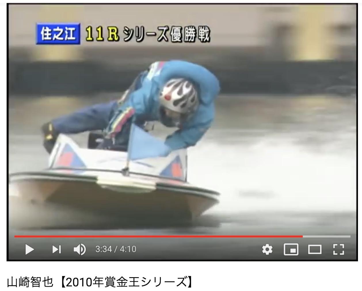 山崎智也選手のフラミンゴターン動画画像