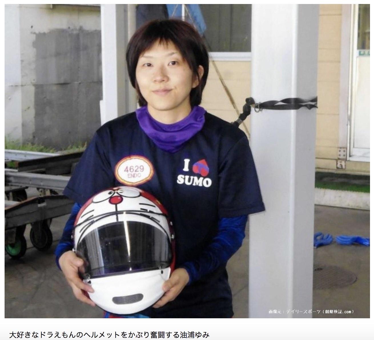 遠藤エミという競艇選手の姉遠藤ゆみ選手(油浦ゆみ)