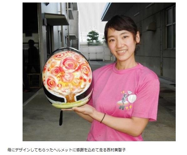 西村美智子選手の母親のデザインしたヘルメット