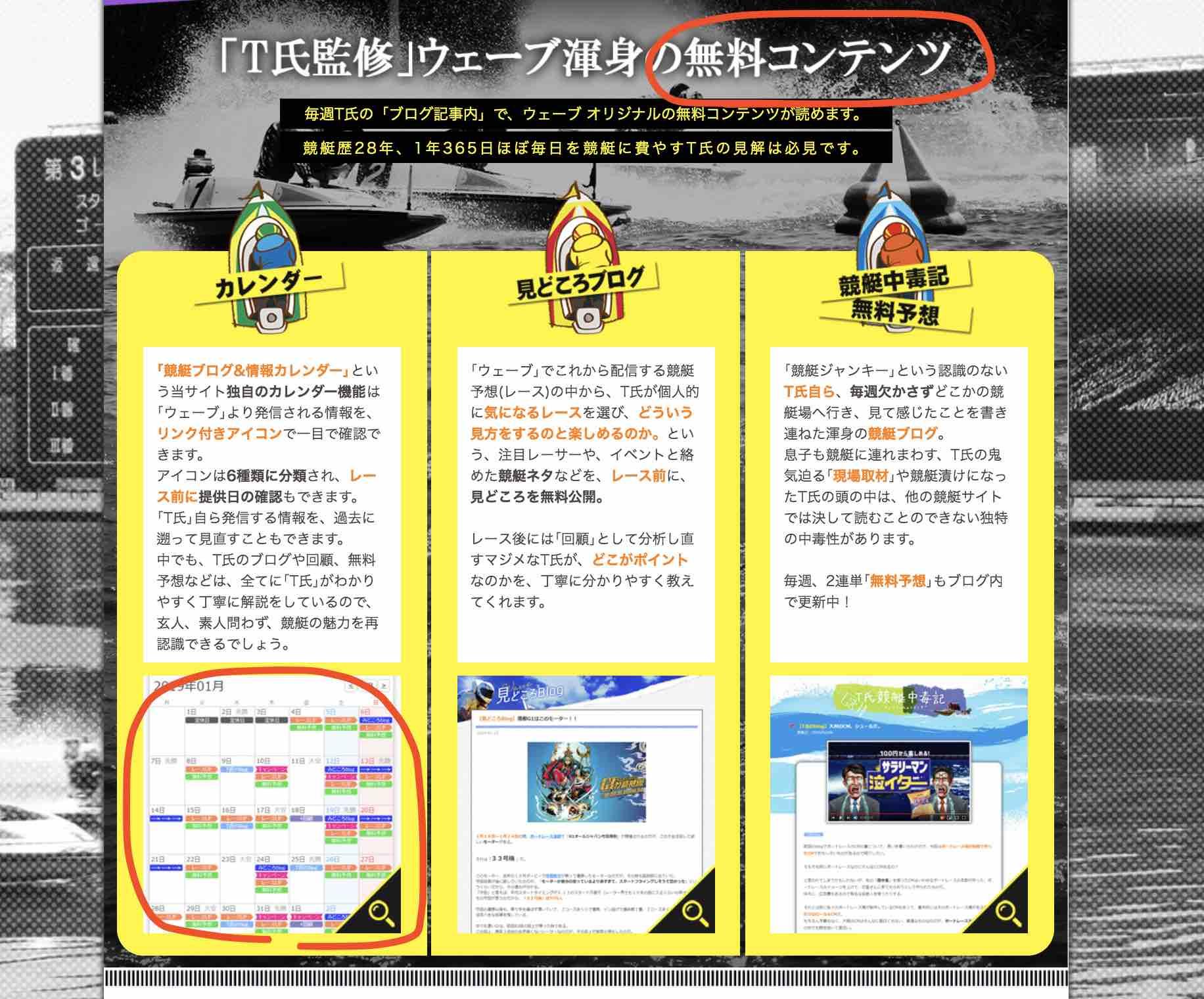 競艇ウェーブという競艇予想サイトの無料コンテンツ