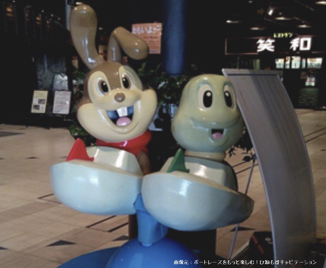 江戸川競艇場江戸川競艇場のマスコットキャラクター、ラリーとバティの画像