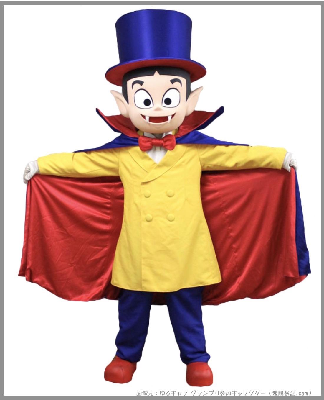 桐生競艇場のマスコットキャラクター、ドラキリュウの画像