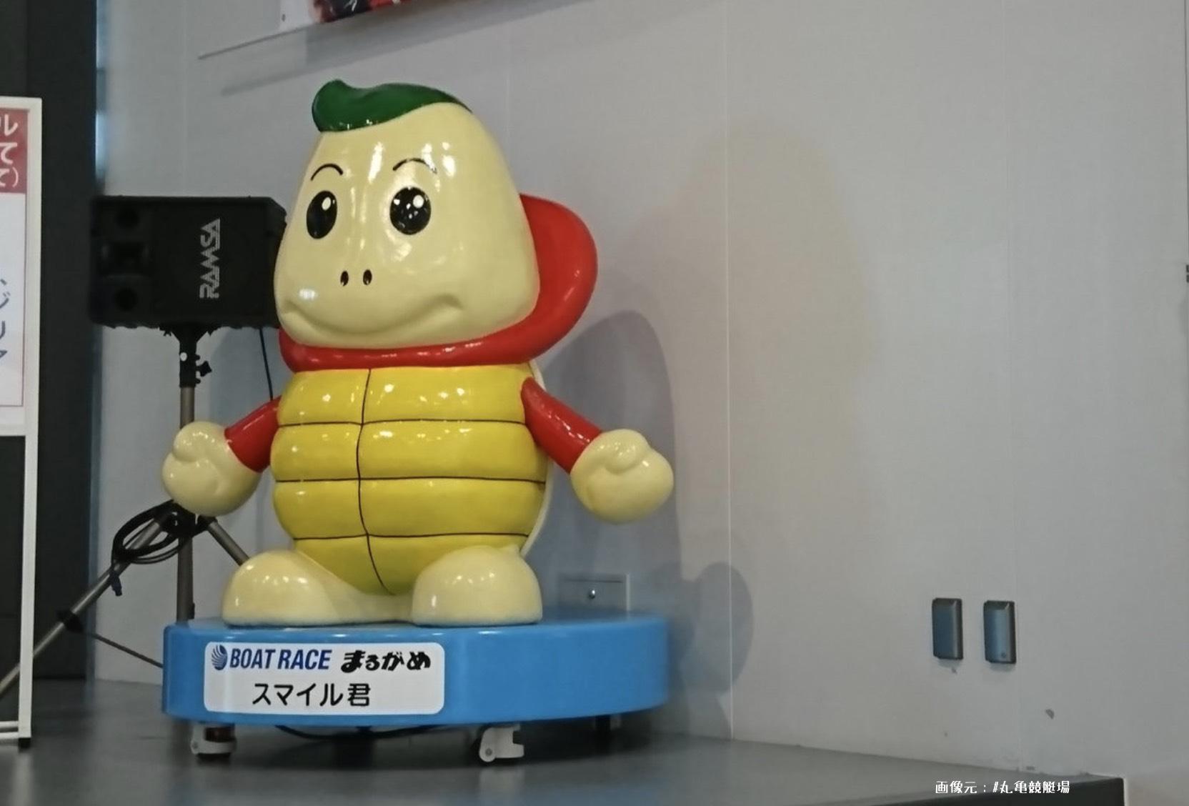 丸亀競艇場のマスコットキャラクター、スマイルくんの画像