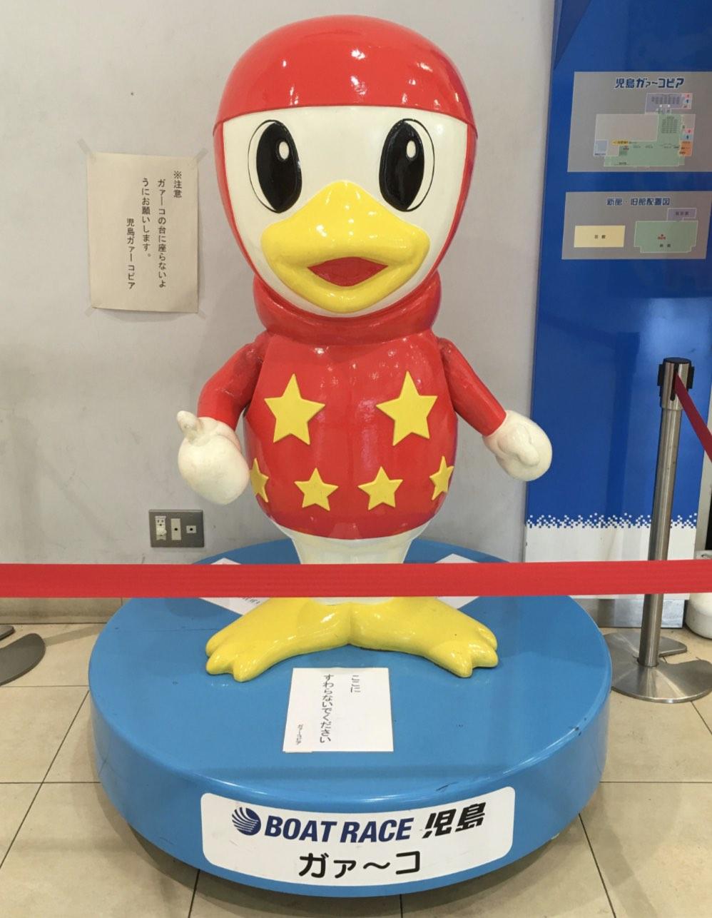 児島競艇場のマスコットキャラクター、ガァ〜コの画像