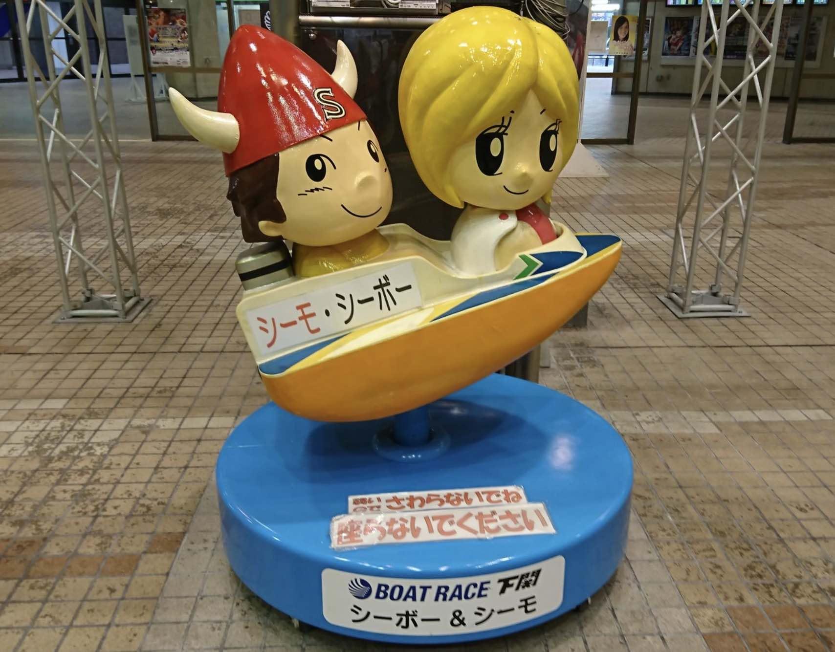 下関競艇場のマスコットキャラクター、シーボーとシーモの画像