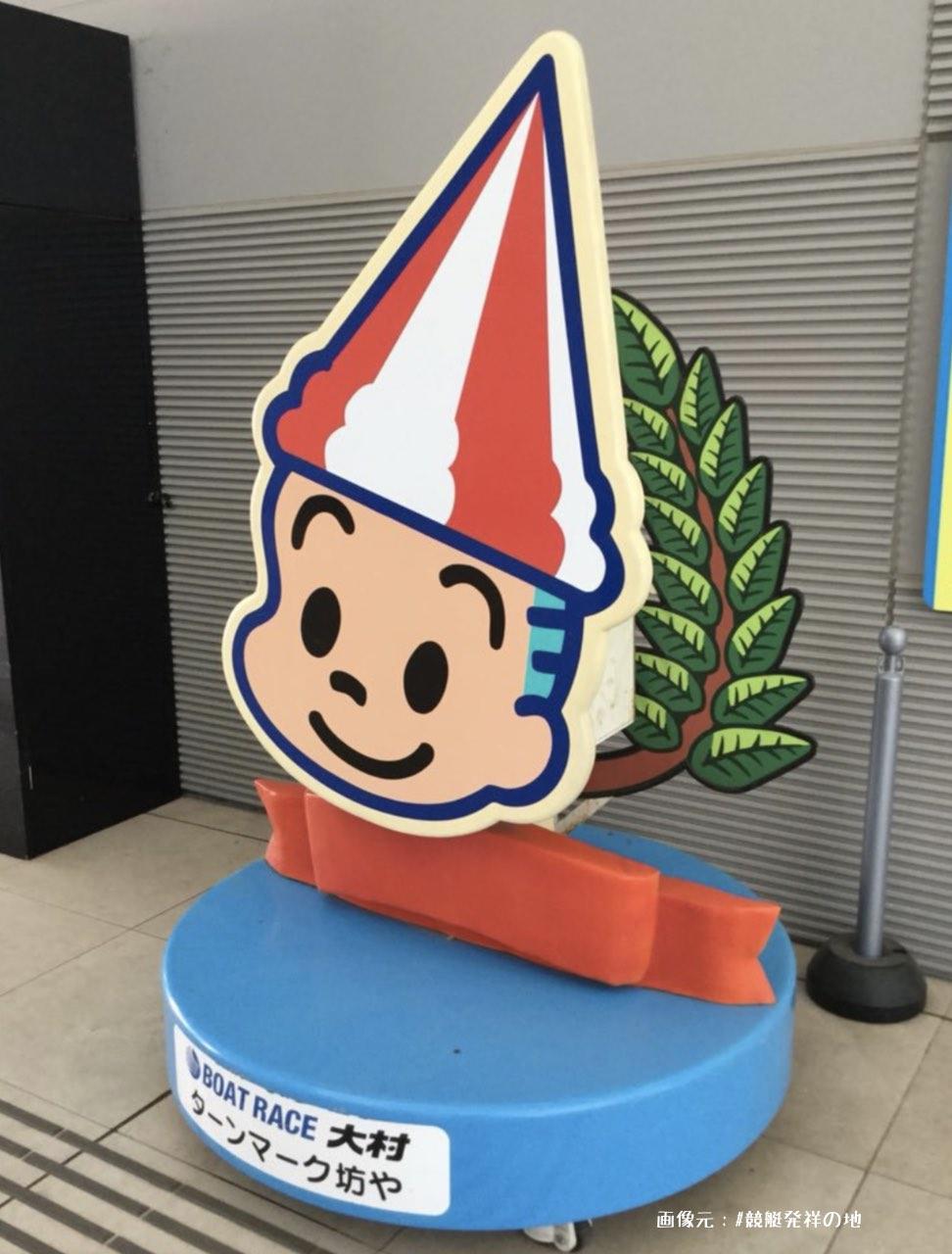 大村競艇場のマスコットキャラクター、ターンマーク坊やの画像