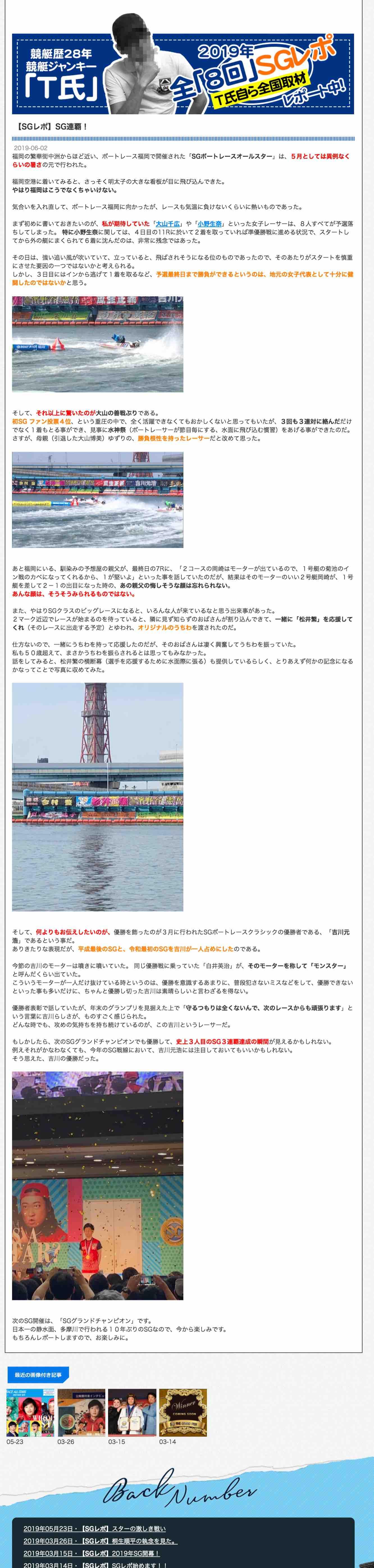 競艇ウェーブのSGレポは、本当に九州の現地まで行って取材している