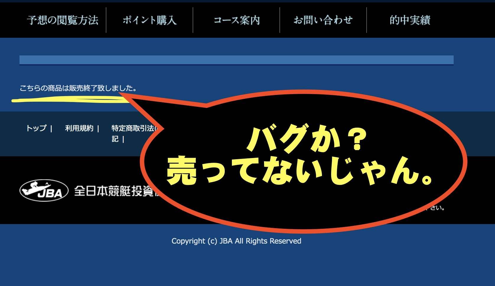 JBAという競艇予想サイトの予想、もう販売終了か?